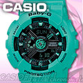 CASIO 時計屋 卡西歐手錶 BABY-G BA-111-3A 女錶 雙顯錶 膠質錶帶 湖水綠