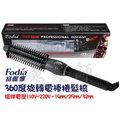 ★髮品聯盟★ Fodia 富麗雅 25/32mm FS-32 捲髮梳 旋轉360度電棒梳 電棒捲 環球電壓