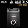 ASUS夜精靈PLUS GPS高畫質行車紀錄器