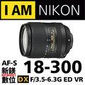 【新鎂限量特價】NIKON AF-S DX 18-300mm f/3.5-6.3G ED VR (公司貨)