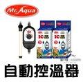 [第一佳 水族寵物][小缸]台灣水族先生Mr.AQUA IC自動控溫器(防爆型)30w加溫器加熱器