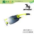 《綠野山房》720 armour 澳洲 Clipper 8彎 防爆PC片 白金灰多層鍍膜 運動眼鏡 單車 太陽眼鏡 浮力眼鏡 衝浪 水上活動 T996-7