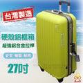 【AUDI】新款 戰車27吋 硬殼鋁框箱(44×30×69cm/5.3kg)行李箱.登機箱.拉桿行李箱.旅行箱.行李袋 A1-27 芥末黃