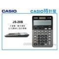 CASIO 時計屋 CASIO計算機 JS-20B 黑金 大螢幕 12位數 太陽能雙電力 全新 保固一年 附發票