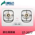 ◆24期0利率◆豪山牌ST-2077歐化檯面式不鏽鋼/琺瑯三口瓦斯爐