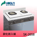 ◆24期0利率◆豪山牌SK-2058歐化檯面式強化玻璃二口嵌入爐