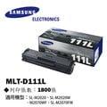 ※適用M2020/M2020W/M2070F/M2070FW ※Samsung 三星 MLT-D111L【原廠公司貨】黑白雷射複合機碳粉