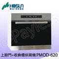 ◆24期0利率◆豪山牌PMOD620觸控立上掀門+收納櫃60公分烘碗機