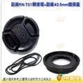 現貨 副廠 Olympus RN-T01 轉接環 RNT01 + 40.5mm 副廠鏡頭蓋 適用 TG5 TG4