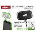 數位小兔 【METZ 美茲 LED-72 smart LED 補光燈 黑】手機 平板 錄影 自拍 51顆燈泡 攝影燈