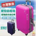 【AUDI】新款 戰車27吋 硬殼鋁框箱(44×30×69cm/5.3kg)行李箱.登機箱.拉桿行李箱.旅行箱.行李袋 A1-27