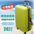 【AUDI】新款 戰車24吋 硬殼鋁框箱(42×28×63cm/4.9kg)行李箱.登機箱.拉桿行李箱.旅行箱.行李袋 A1-24 芥末黃