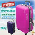 【AUDI】新款 戰車24吋 硬殼鋁框箱(42×28×63cm/4.9kg)行李箱.登機箱.拉桿行李箱.旅行箱.行李袋 A1-24