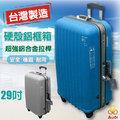 【AUDI】新款 戰車29吋 硬殼鋁框箱(51×32×74cm/6.2kg)行李箱.登機箱.拉桿行李箱.旅行箱.行李袋 A1-29
