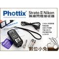 數位小兔【Phottix Strato II Nikon 接收器】無線閃燈觸發器 雙閃 分組 NCC SB-700 SB