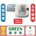 【歐姆龍OMRON】手臂式血壓計JPN1(日本製),贈品 : GREEN潔手乳 ~ 網路不販售,來電享優惠特價!