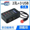 光華商場 鋐進 fujiei 多功能汽車/家居雙用車充-旗鑑版(兩孔點煙器擴充座+USB 3埠)