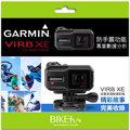 GARMIN VIRB XE HD高畫質運動攝影,給你最專業的數據整合能力!最強大的防手震技術&防水50米