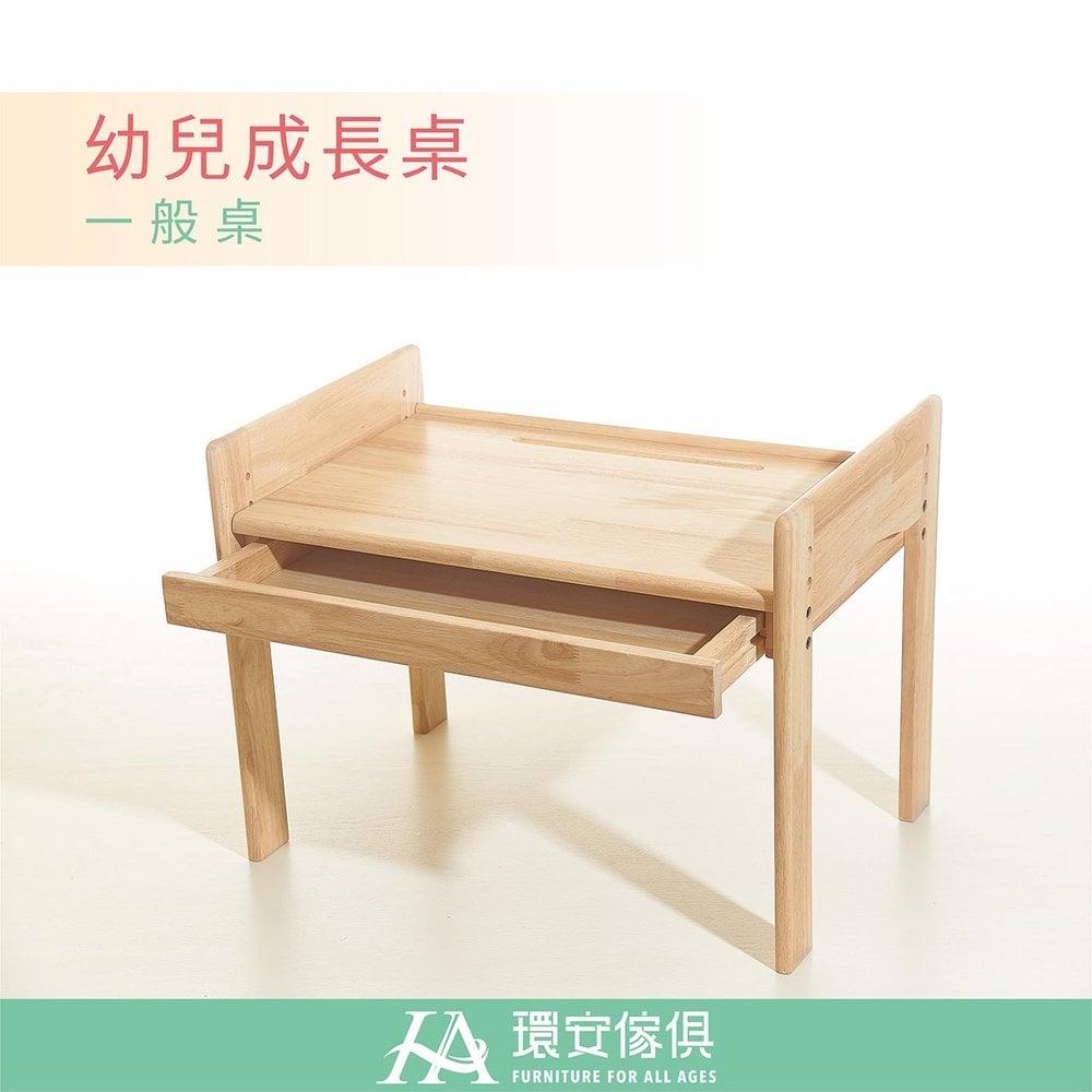 環安家具-幼兒成長桌椅組/一般款/單桌組可三段調整/寶寶 兒童書桌椅/可加購護木保養液