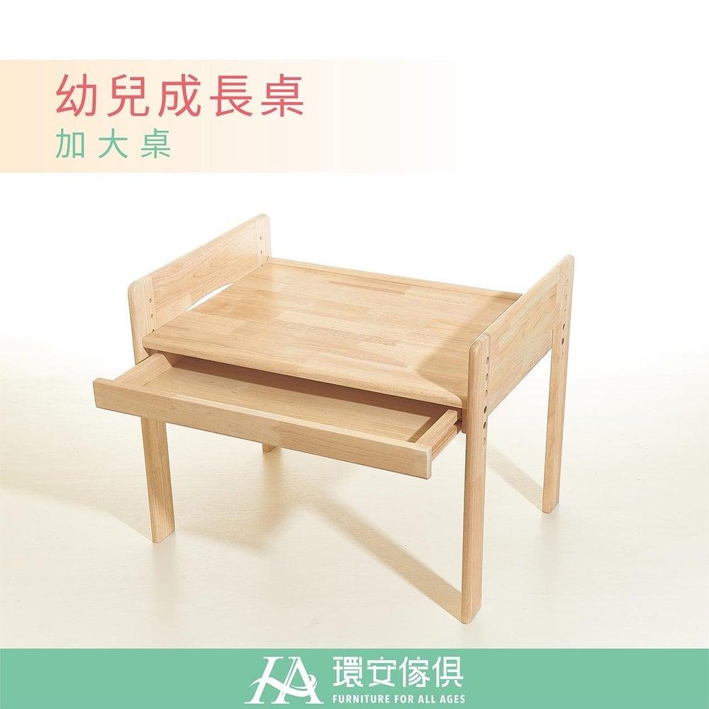 環安家具-幼兒成長桌椅組/加大款/單桌組可五段調整/寶寶 兒童書桌椅/可加購護木保養液