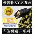 投影機訊號線推薦-USA優視雅VGA 5米訊號線★高級金鑽頂級赤蟒專用電纜(獨家送三樣贈品)可分期付款~含三年保固!原廠公司貨