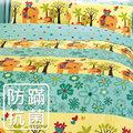 薄被套/防蹣抗菌-單人 精梳棉薄被套/大象公園/美國棉授權品牌[鴻宇]台灣製-1360