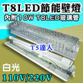 T5達人T8LED節能燈具 掛壁式燈具 2尺10W 附白光玻璃燈管 110V/220V全電壓 壁燈 陽台燈 浴室燈 走道燈 另有Philips飛利浦