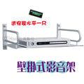 單層壁掛式音響架 影音架 視訊3C整理 機上盒/遊戲機/錄放影機/機頂盒 MOD掛壁架(ES-01C)
