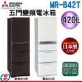 【信源】420公升【MITSUBISHI 三菱 日本製 五門變頻電冰箱】MR-B42T / MRB42T *24期零利率分期