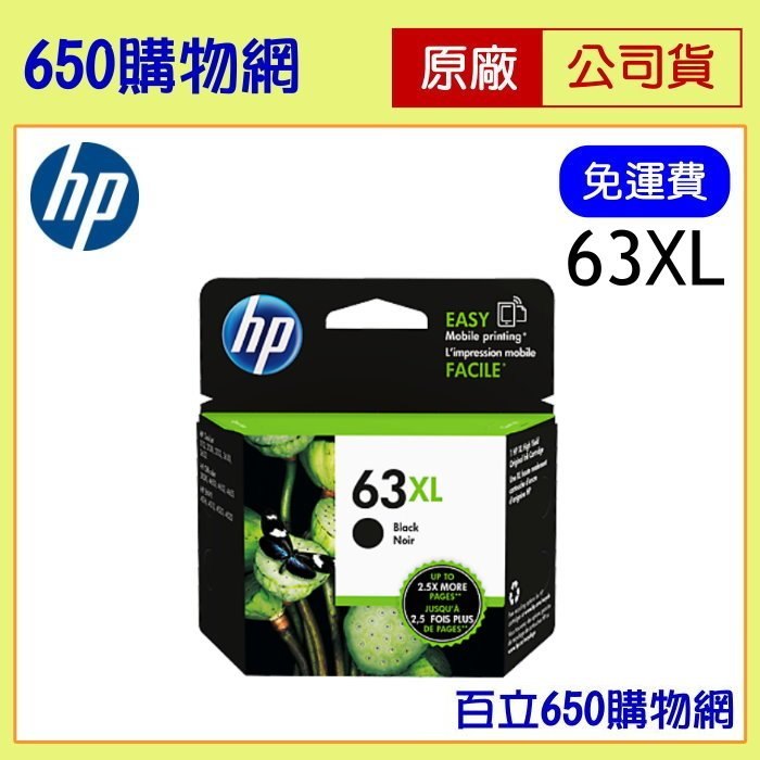 (免運,含稅)HP F6U64AA(63XL) 黑色原廠墨水匣 適用機型 DJ 1110/2130/3630/3830/OJ 4650/ ENVY 4520