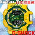 CASIO 時計屋 卡西歐手錶 G-SHOCK GA-400CS-9AJF 日系 黃x綠 雙顯男錶 全新 開發票 保固