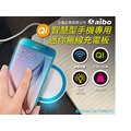 aibo CB-TX-Q5 Qi 智慧型手機專用 迷你無線充電板/NOTE7/S7/S7 EDGE/S6 edge+/S6/S6 EDGE/Nokia Lumia 925/1520/930/735/N..