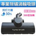 Pro turbo brush 超強渦輪除蟎吸頭PTB-01 適用伊萊克斯吸塵器ZAP9940,z1860,z1665