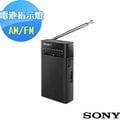 (新力公司貨)SONY高音質收音機ICF-P26 (公司貨)AM/FM 二波段廣播(保固一年)