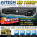 4路1聲 AVTECH HD TVI主機 1080P-60fps/720P-120fps 4路 類比/高清 超強手機功能 遠端/監控/監聽/回放/備份