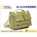 [免運] 國家地理 National Geographic NG2476 NG 2476 探險家系列 中型相機背包 攝影包 手提包 斜背包 側背包 公司貨