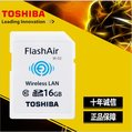 【貞shop】TOSHIBA東芝 FlashAir 無線 WiFi SD卡 16G 相機記憶卡 SDHC C10