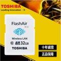 【貞shop】TOSHIBA東芝 FlashAir 無線 WiFi SD卡 32G 相機記憶卡 SDHC C10