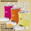 【李小貓之家】日本LUSMO《中小型犬、貓用自動餵食器》一日三餐+餵食量設定,美觀好用!台灣代理商貨,有保障