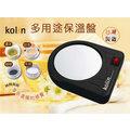 【MuMo】Kolin 歌林 多用途保溫盤 溫熱盤/保溫墊/保溫座/電熱盤 攜帶方便 台灣製造 KCS-LN1015