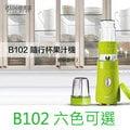 思樂誼SANOE 隨行杯果汁機 B102 7色 (附研磨杯) 公司貨 三年保固 健身/慢跑/腳踏車