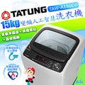 TATUNG大同-15kg智慧變頻洗衣機TAW-A150DB(含基本運送+免費安裝+免費回收舊機)
