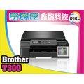 ✋INKU✋含稅 原廠 Brother DCP-T300 掃描/影印/列印 連續供墨 J100 J105 印表機