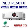 ●新瑪吉● 恩益禧 NEC PE501X 投影機 LCD技術 XGA 雙HDMI 5000流明 1.7倍縮放鏡頭 水平/垂直梯形 枕形校正 16瓦喇叭
