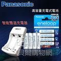 ★免運費★【贈收納盒】 Panasonic eneloop 低自放鎳氫4號800mAh 充電電池(4顆入)+TOP智能雙迴充電器