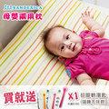 送矽膠湯匙【FA0005】日本SANDESICA日本暢銷寶寶枕頭/三角枕/嬰兒枕/防吐奶枕/防溢奶枕