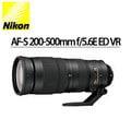 ★分期零利率★Nikon AF-S NIKKOR 200-500mm f/5.6E ED VR 單眼相機用變焦長鏡頭 國祥公司貨