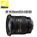 ★分期零利率 ★Nikon AF 18-35mm f/3.5-4.5D ED 單眼相機用變焦鏡頭 國祥/榮泰公司貨