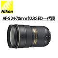 分期零利率Nikon AF-S 24-70mm f/2.8G ED 一代鏡 單眼相機用變焦鏡頭 國祥公司貨