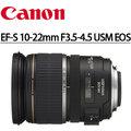 ★分期零利率 ★Canon EF-S 10-22mm F3.5-4.5 USM 單眼相機用變焦廣角鏡頭 彩虹公司貨